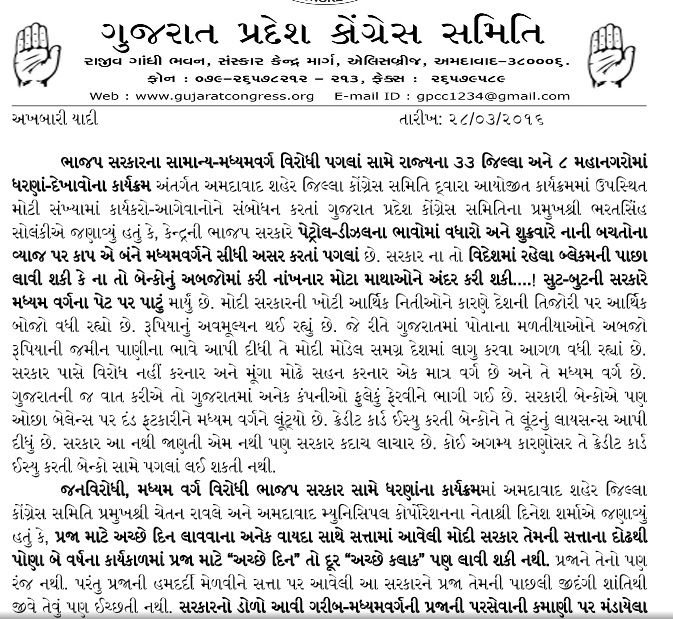 cong mismgmt
