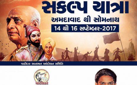 hardik patel yatra shivaji poster