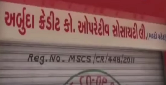 arbuda cooperative bank multicrore scam