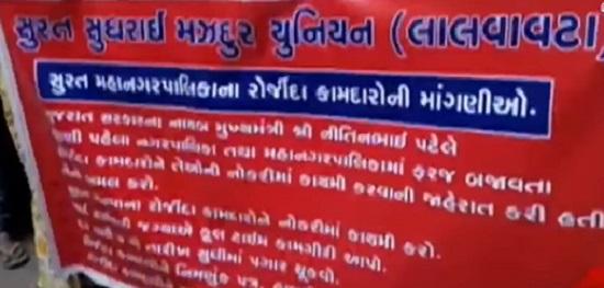 surat safai kamdar strike