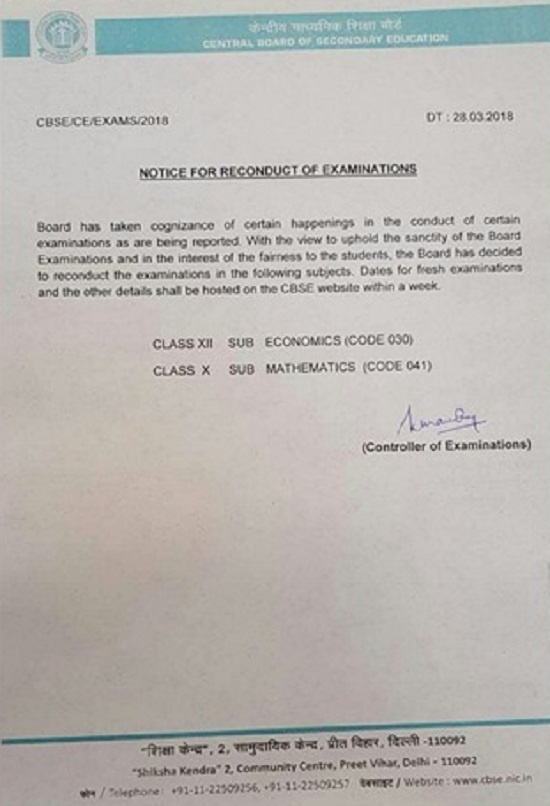 cbse reconduct of exam