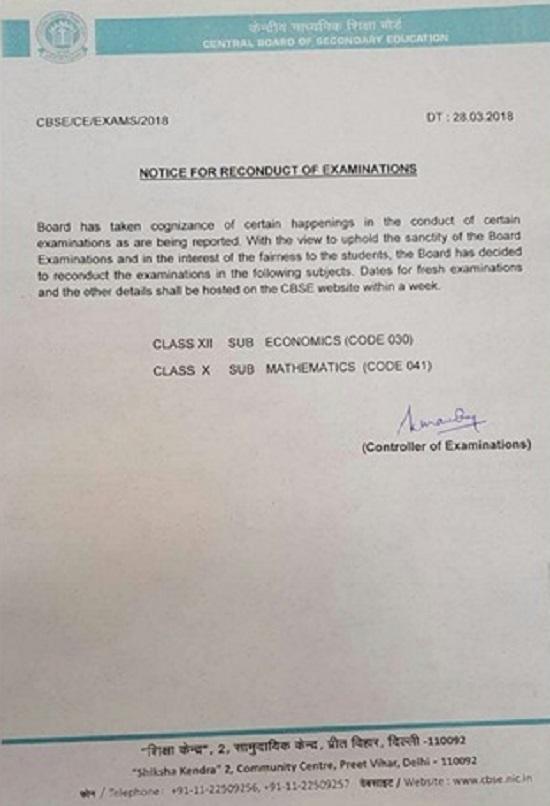 cbse reconduct of exam
