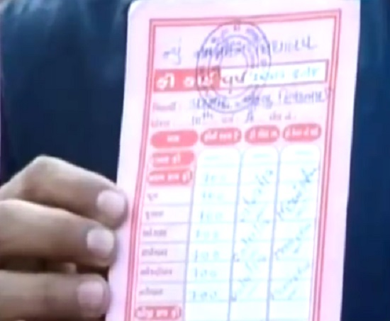new navchetan vidyalay school fee receipt