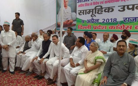 hunger strike by congress on dalit atrocities