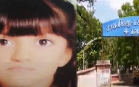 8 year old girl died in surendranagar