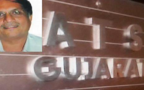 ats gujarat arrest bank loan defaulter bhadresh mehta