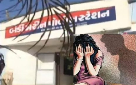 jamnagar minor girl raped by person of porbandar