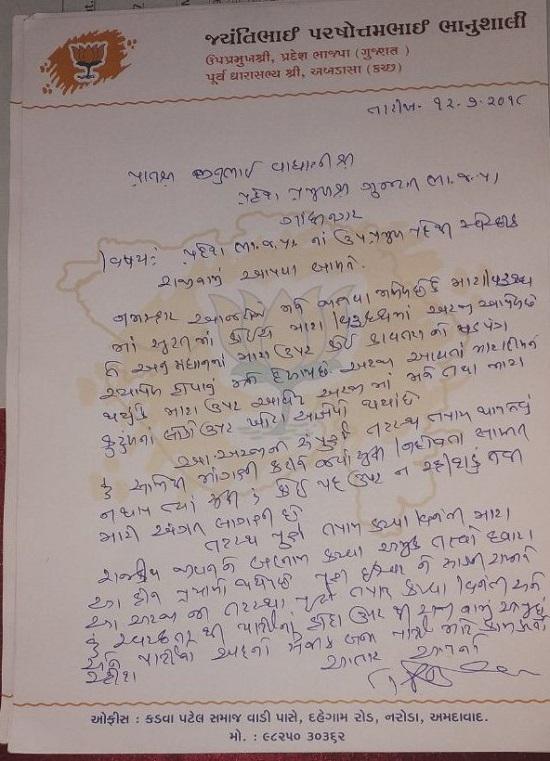 bhanushali resignation