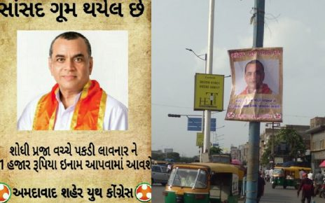 paresh rawal missing poster by congress