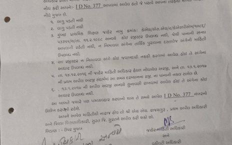 no registered deo in surat