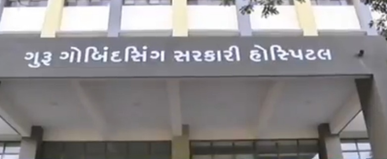 jamnagar gg hospital